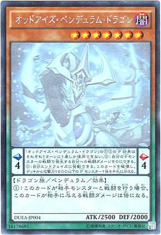 オッドアイズ・ペンデュラム・ドラゴン (Holographic)③闇7