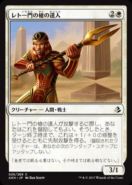 レト一門の槍の達人/Rhet-Crop Spearmaster/AKH-026/C/白