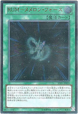 RUM-ヌメロン・フォース (Ultimate)①通常魔法