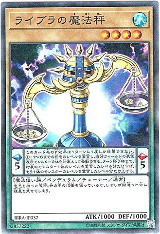 ライブラの魔法秤 (N-R/RIRA-JP037)・RIRA③水4