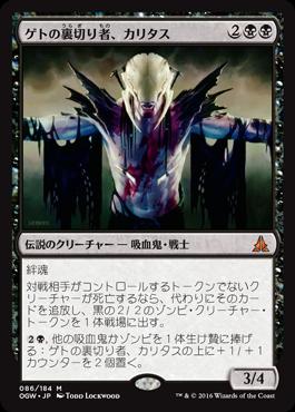 ゲトの裏切り者、カリタス/Kalitas, Traitor of Ghet/OGW-086/M/黒