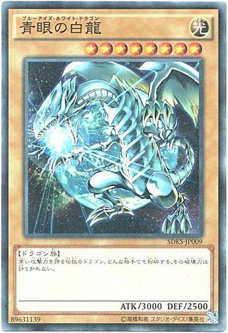 青眼の白龍 (N-Parallel/SDKS-JP009)③光8