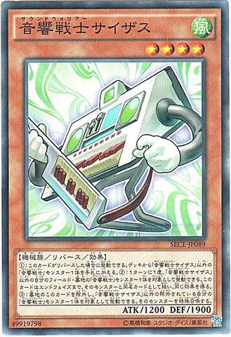 音響戦士サイザス (Normal/SECE-JP089)