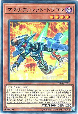 マグナヴァレット・ドラゴン (Normal/CIBR-JP011)