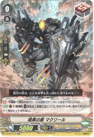 暗黒の盾 マクリール RR(VBT02/015)