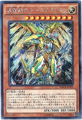 真竜機兵ダースメタトロン (Secret/MACR-JP025)