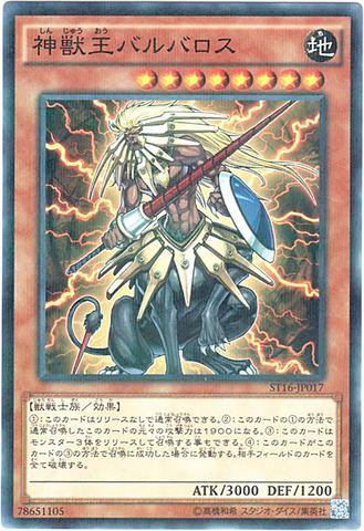 神獣王バルバロス (N-Parallel/ST16-JP017)