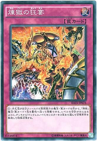 煉獄の狂宴 (Normal/RATE-JP076)