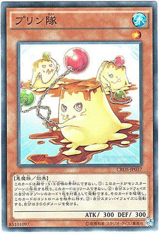 プリン隊  (N-Rare/CROS-JP037)