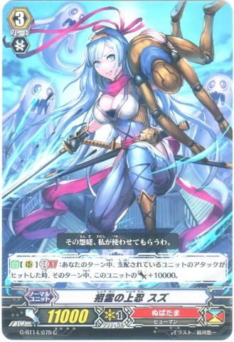 招霊の上忍 スズ C GBT14/075(ぬばたま)