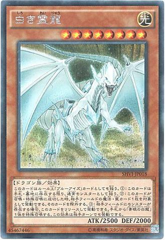 白き霊龍 (Secret/SHVI-JP018)