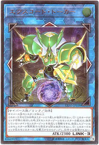 エクスコード・トーカー (Ultimate/EXFO-JP038)