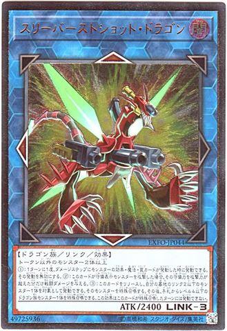 スリーバーストショット・ドラゴン (Ultimate/EXFO-JP044)