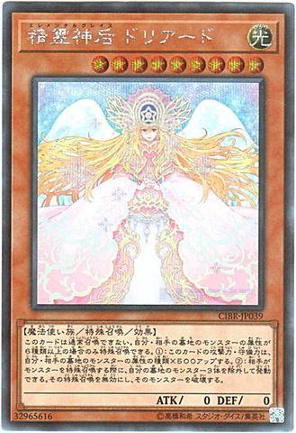精霊神后ドリアード (Secret/CIBR-JP039)③光9