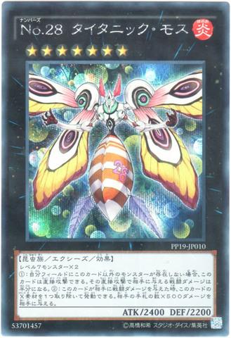 No.28 タイタニック・モス (Secret/PP19-JP010)