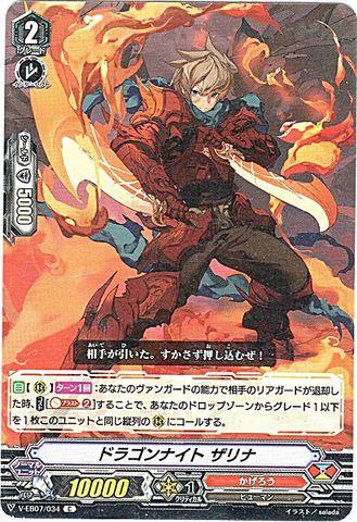 ドラゴンナイト ザリナ C VEB07/034(かげろう)