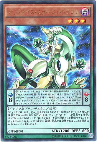 オッドアイズ・ミラージュ・ドラゴン (Ultra/CPF1-JP001)