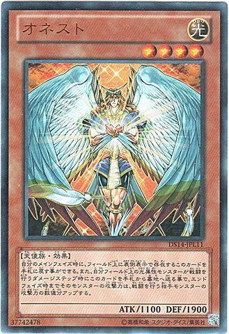 オネスト (Ultra)③光4