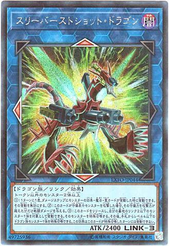 スリーバーストショット・ドラゴン (Secret/EXFO-JP044)