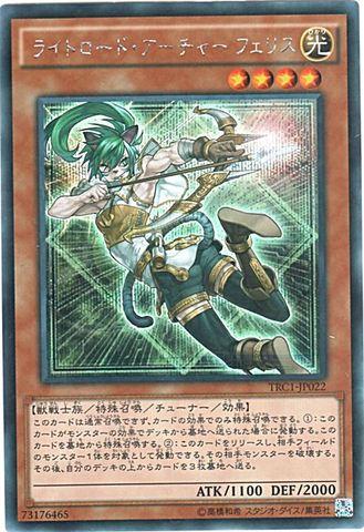 ライトロード・アーチャー フェリス (Secret/TRC1-JP022)