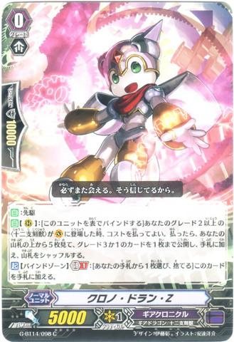 クロノ・ドラン・Z C GBT14/098(ギアクロニクル)