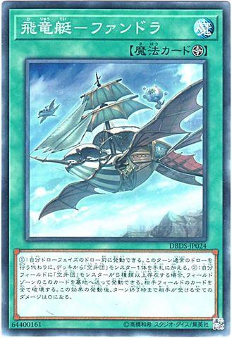 飛竜艇-ファンドラ (N/N-P/DBDS-JP024)①フィールド魔法