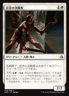 信念の決闘者/Trueheart Duelist/AKH-035/U/白