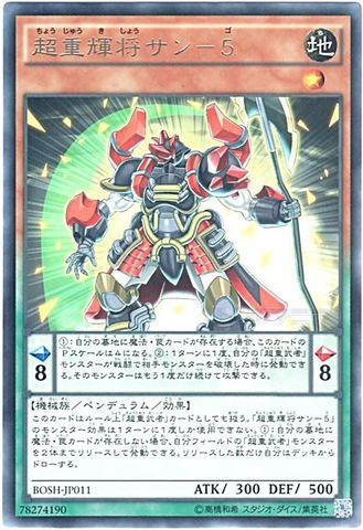 超重輝将サン-5 (Rare/BOSH-JP011)