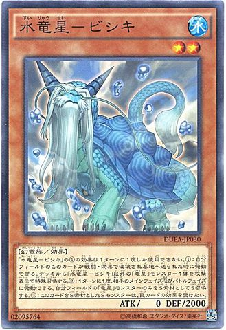 水竜星-ビシキ (Normal)