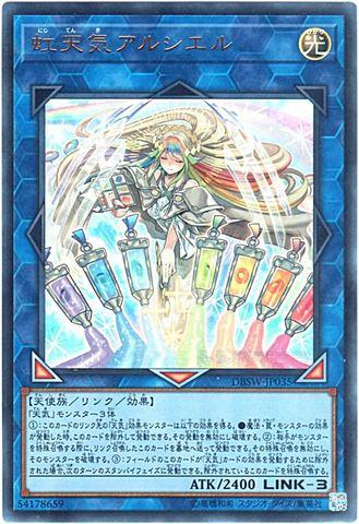 虹天気アルシエル (Ultra/DBSW-JP035)