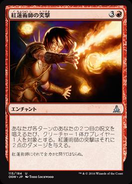 紅蓮術師の突撃/Pyromancer s Assault/OGW-115/U/赤