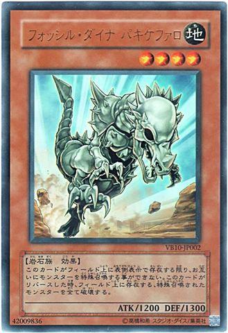 フォッシル・ダイナ パキケファロ (Ultra)③地4