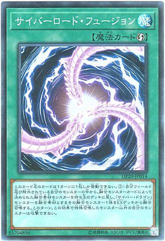 サイバーロード・フュージョン (Super/DP20-JP014)サイバー①速攻魔法