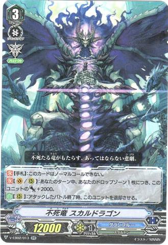 不死竜 スカルドラゴン RR VEB02/013(グランブルー)