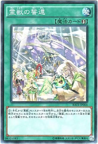 霊獣の誓還 (Normal/RATE-JP064)①速攻魔法