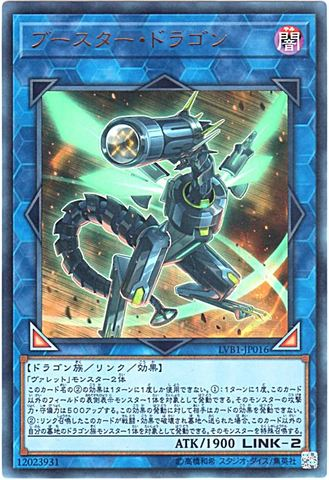 ブースター・ドラゴン (Ultra/LVB1-JP016)
