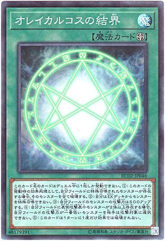 オレイカルコスの結界 (Super/RC02-JP046)