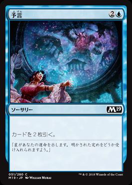 予言//M19-051/C/青