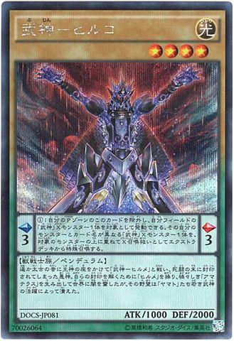 武神-ヒルコ (Secret/DOCS-JP081)