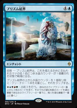 プリズム結界/Prism Array/BFZ-081/R/青