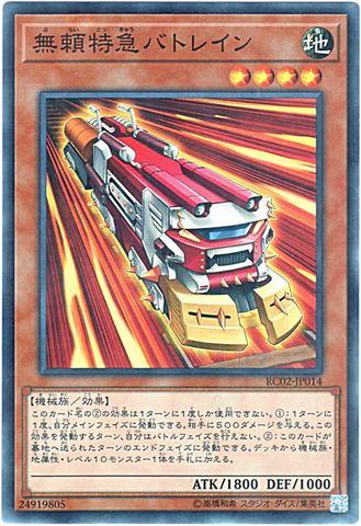 無頼特急バトレイン (Super/RC02-JP014)③地4
