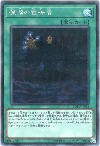 深淵の宣告者 (Secret/SOFU-JP063)