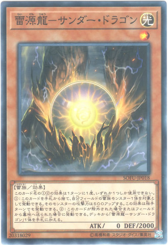 雷源龍-サンダー・ドラゴン (Normal/SOFU-JP018)
