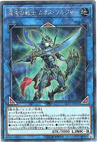 混沌の戦士 カオス・ソルジャー (Secret/LVP2-JP001)⑧L/地3