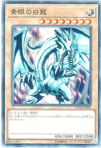 青眼の白龍 (Normal/DP20-JP006)③光8