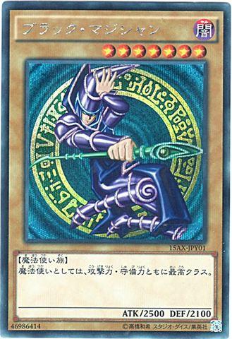 ブラック・マジシャン (Secret/15AX-JPY01)