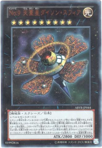 No.9 天蓋星ダイソン・スフィア (Ultra)⑥X/光9
