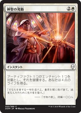 神聖の発動//DOM-022/C/白