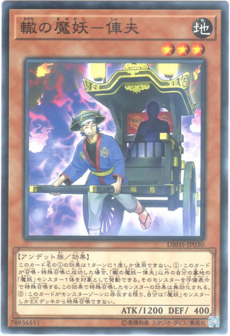 轍の魔妖-俥夫 (N/N-P/DBHS-JP030)③地3