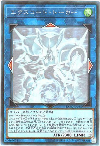 エクスコード・トーカー (Holographic/EXFO-JP038)